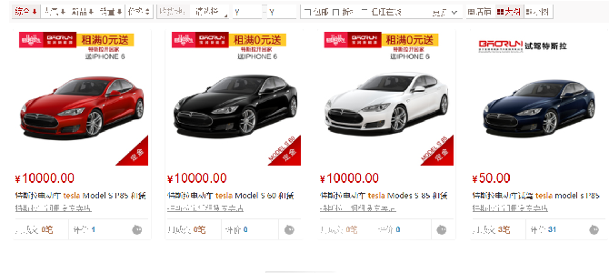 Lease a Tesla, get a free iPhone. Reseller ad on T-Mall