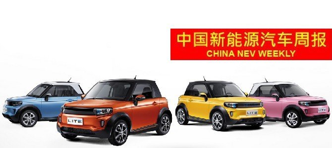 China NEV Weekly Episode Electric Sports Cars Electric Trucks - Big sports cars