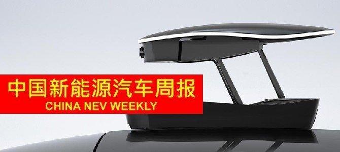 China NEV Weekly Episode 7