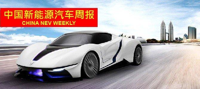 China NEV Weekly